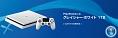 PlayStation4:グレイシャー・ホワイト 1TB(CUH2100BB02)