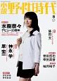 小説・野性時代 2017.8 (165)
