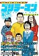 ゴリラーマン 九の少年野球編 アンコール刊行