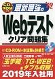 最新最強のWebテストクリア問題集 CD-ROM付 2019