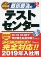 最新最強のテストセンター CD-ROM付 2019