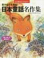 豊かな心を育む 日本童話名作集 心に残るロングセラー