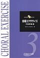 合唱エクササイズ 作曲家編 NAKANISHI METHOD(3)