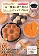 日本一簡単に家で焼ける かわいいパンレシピBOOK 特製丸マンケ型付き!