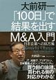 大前研一「100日」で結果を出す M&A入門 日本企業への処方箋