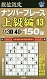 段位認定 ナンバープレース 上級編 150題 (13)