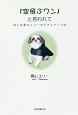 「空飛ぶワン」と言われて ご長寿犬エリーのグアムライフ