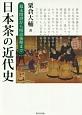 日本茶の近代史 幕末開港から明治後期まで