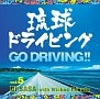琉球ドライビング5 -GO DRIVING!!-