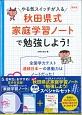 5,6年生におすすめ!秋田県式家庭学習ノートで勉強しよう!
