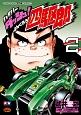 ハイパーダッシュ!四駆郎 (2)