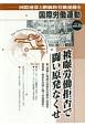 国際労働運動 被曝労働拒否で闘い原発なくせ 国際連帯と階級的労働運動を(23)