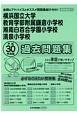 横浜国立大学教育学部附属鎌倉小学校・湘南白百合学園小学校・清泉小学校 過去問題集 平成30年