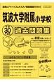 筑波大学附属小学校 過去問題集 平成30年