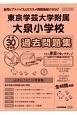 東京学芸大学附属大泉小学校 過去問題集 平成30年