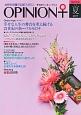 OPINION+ 2017夏 女性の活躍!応援マガジン(18)