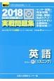 大学入試センター試験 実戦問題集 英語(リスニング) CD付 駿台大学入試完全対策シリーズ 2018