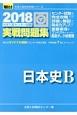 大学入試センター試験 実戦問題集 日本史B 駿台大学入試完全対策シリーズ 2018