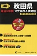秋田県 公立高校入試問題 最近5年間 データダウンロード+CD付 平成30年
