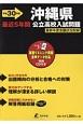 沖縄県 公立高校入試問題 最近5年間 データダウンロード+CD付 平成30年
