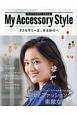 My Accessory Style アクセサリーは、作る時代へ