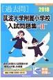 筑波大学附属小学校 入試問題集[過去問] 有名小学校合格シリーズ 2018 (2)