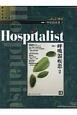 Hospitalist 5-2 特集:呼吸器疾患