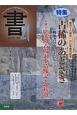 書21 ジャンルを超えて21世紀の書の文化を考える(60)