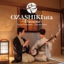OZASHIKIuta~4Seasons~