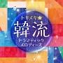 トキメキ★ 韓流ドラマティックメロディーズ