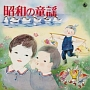 昭和の童謡(復刻盤)~ラジオ・テレビで聞いた懐かしの童謡歌手・スターたち