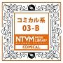 日本テレビ音楽 ミュージックライブラリー ~コミカル系 03-B