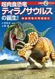 超肉食恐竜ティラノサウルスの誕生! マルいアタマをもっとマルく!日能研クエスト 肉食恐竜の究極進化