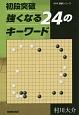 初段突破 強くなる24のキーワード NHK囲碁シリーズ