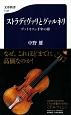 ストラディヴァリとグァルネリ ヴァイオリン千年の夢