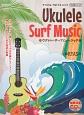 ウクレレ・サーフミュージック 模範演奏CD付 ウクレレ・ソロで楽しむサーフな名曲セレクション!弾
