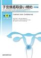 子宮頸癌取扱い規約 病理編<第4版>