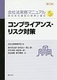 コンプライアンス・リスク対策 会社法実務マニュアル5<第2版> 株式会社運営の実務と書式