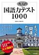 国語力 大人のテスト 1000