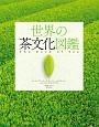 世界の茶文化図鑑