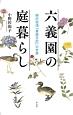 六義園の庭暮らし 柳沢信鴻『宴遊日記』の世界