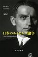 日本のルィセンコ論争<新版>