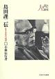 島田謹二伝 人と文化の探究13 日本人文学の「横綱」