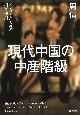 現代中国の中産階級 メディアと人々の相互作用
