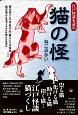猫の怪 江戸怪談を読む