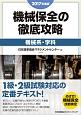 機械保全の徹底攻略 機械系・学科 2017