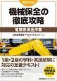 機械保全の徹底攻略 電気系保全作業 2017