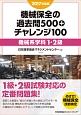 機械保全の過去問500+チャレンジ100 機械系学科1・2級 2017