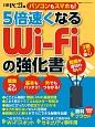 5倍速くなる Wi-Fiの強化書 パソコンもスマホも!