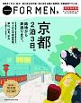 Hanako FOR MEN<特別保存版> 京都、2泊3日。路地から表通りまで。 京都をくまなく巡る!昼も夜も地元飯、通な神社仏閣と